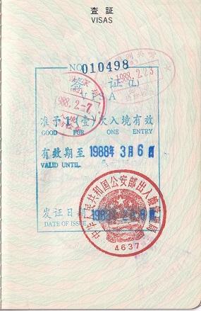 画像に alt 属性が指定されていません。ファイル名: china_visa.jpg