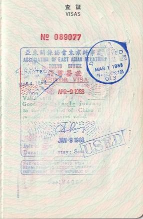 画像に alt 属性が指定されていません。ファイル名: taiwam_visa.jpg